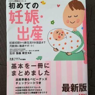 お話し中〜初めての妊娠、出産の本