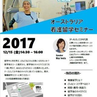 無料 大阪開催 医療者向け オーストラリア看護留学セミナ‐