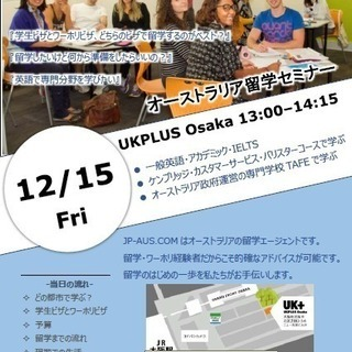 無料 大阪 オーストラリアワーキングホリデー、語学留学セミナー