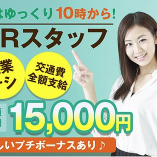 ◆驚きのMAX報酬15,000円/...