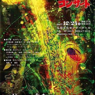 第35回記念サクソフォンコンサート