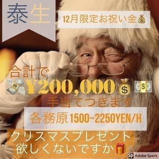 12月限定 合計で20万円支給