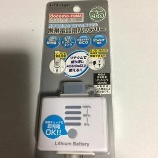 0円未開封 携帯電話用バッテリー