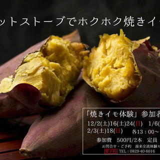 【ロケットストーブで焼きイモ体験】...
