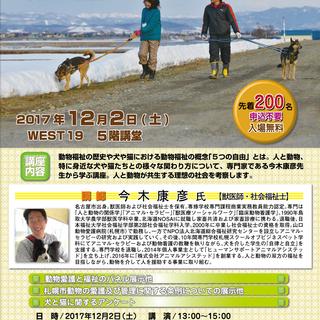 第5回札幌市共催しっぽの会公開講座 ~人と動物・互いの福祉の向上を...