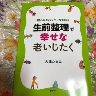生前整理で幸せな老いじたく の本📕