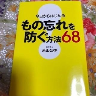 もの忘れを防ぐ方法68 の本📕