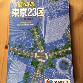 街っぷる東京23区 地図