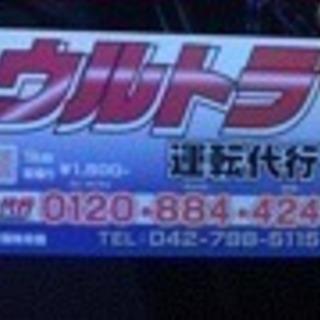 【急募】運転代行ドライバー募集