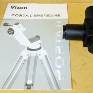 ビクセン Vixen フリップミラーシステム◆写真撮影時の対象確認に