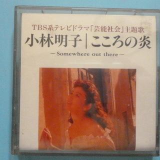 8cmシングルCD 小林明子 「こころの炎~Somewhere ...