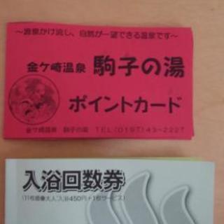 金ケ崎 駒子の湯 回数券&ポイントカード