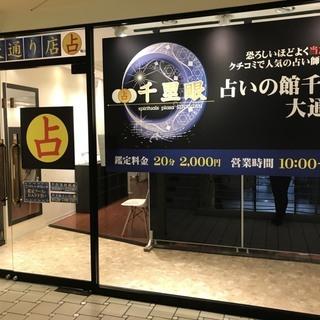 札幌パルコスグ★11/25(土)占いの館千里眼「大通り店」OPEN