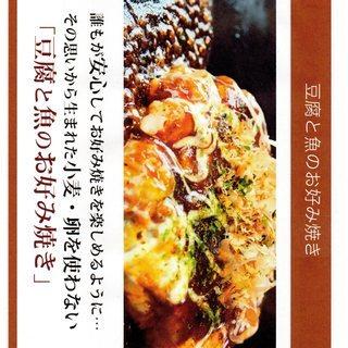 「豆腐と魚のお好み焼き」