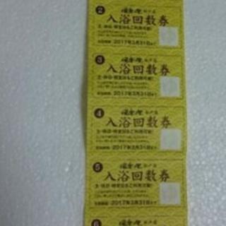 松戸店 湯楽の里の回数券余っている方いらっしゃいませんでしょうか?