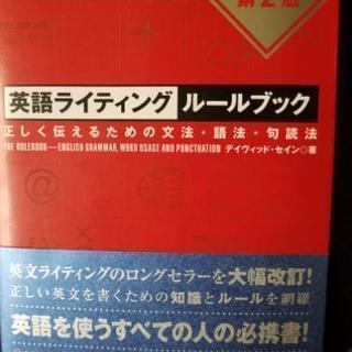 英語に関する本を譲って下さい