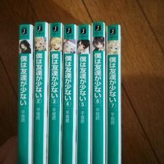 【中古】ライトノベル 僕は友達が少ない1~7巻セット