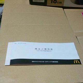 マクドナルド株主ご優待券(6枚入り 一冊)