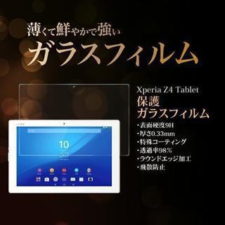送料込!XPERIA Z4 Tablet 対応強化ガラスフィルム