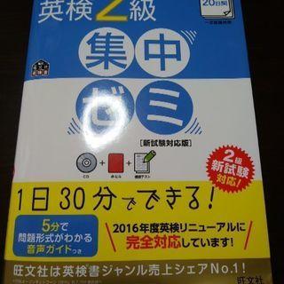 英検2級集中ゼミ