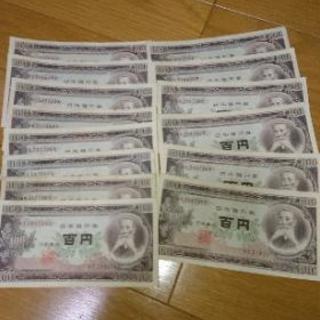 旧100円札14枚板垣退助