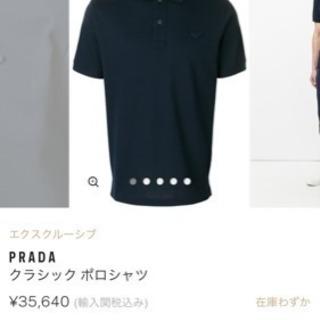 PRADA クラシックポロシャツ