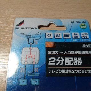 2分配器 テレビ放送アンテナ向け 新品未使用。