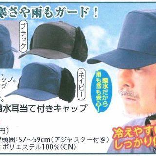 寒い冬もこれで安心!!紳士用、耳当て付の防寒キャップです。撥水加...