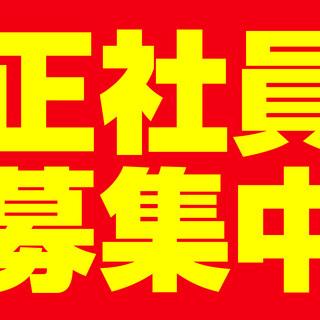 【★急募・日払・即日OK】正社員(各種保険厚生年金完備)日給10,...