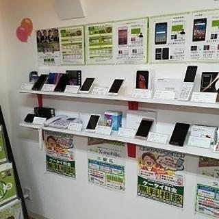 格安スマホショップOPEN!今の携帯代が劇的にお安くなります。