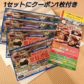 城島高原パーク 入場券12枚+グルメお得クーポン3枚(11月末まで)