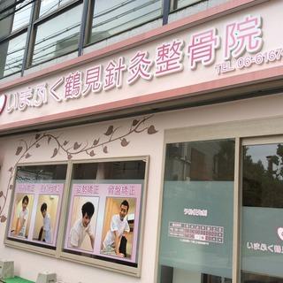 「柔道整復師」「鍼灸師」急募!! 今福鶴見駅徒歩5分!