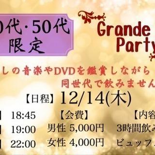 【12/14(木)】40代 50代限定 Grande Party
