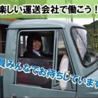 女性・未経験者も活躍中☆女性にこそ選んでほしいトラックドライバー求...