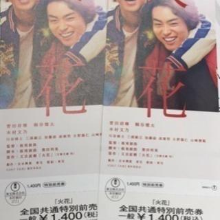 『火花』前売券 2枚分ペア 2000円送料込で譲ります