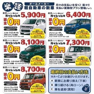 あの新車が!?月々5900円から乗...