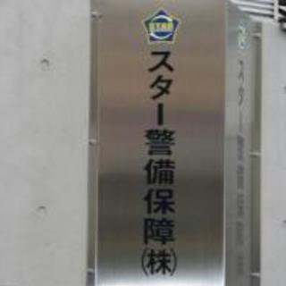 近鉄「東寺」駅スグ/未経験OKの【警備スタッフ】■日払い・週払いO...