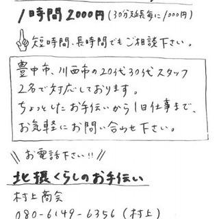 【人手貸します】1時間1500円 ★初回サービス★