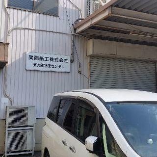 パート・アルバイト募集!!