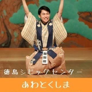 12月28日 徳島で狂言 体験開催...