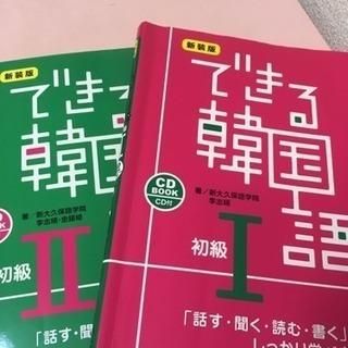 韓国語対面1対1 1コマ1000円(時間帯条件有)