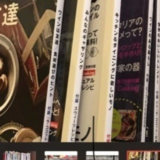 エルアターブル 一冊200円