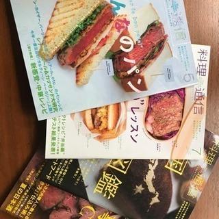 料理通信 一冊400円