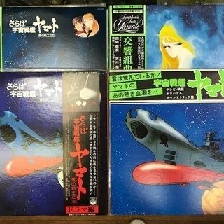 中古LPレコード 宇宙戦艦ヤマト 帯付き CQ-7001/CQ-...