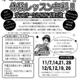 ダンス初心者大歓迎☆2017年11月開講☆幼児〜大人まで☆千里丘...