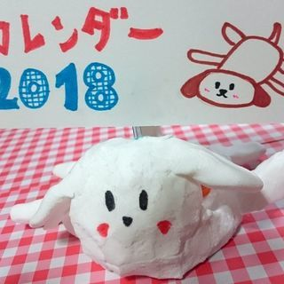 【12/17開催!】寝そべるわんこカレンダー2018をつくろう!