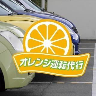 オレンジ運転代行:地域最安 2km 1,500円