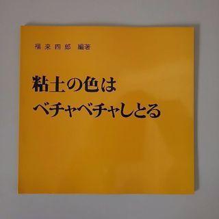 福来四郎編著「粘土の色はベチャベチャしとる」