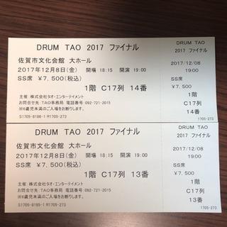 【商談中】DRUM TAO 2017 ファイル チケット