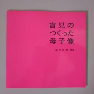 福来四郎編著「盲児のつくった母子像」「無眼球児の彫塑」2冊セット